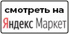 смотреть на Яндекс.Маркет